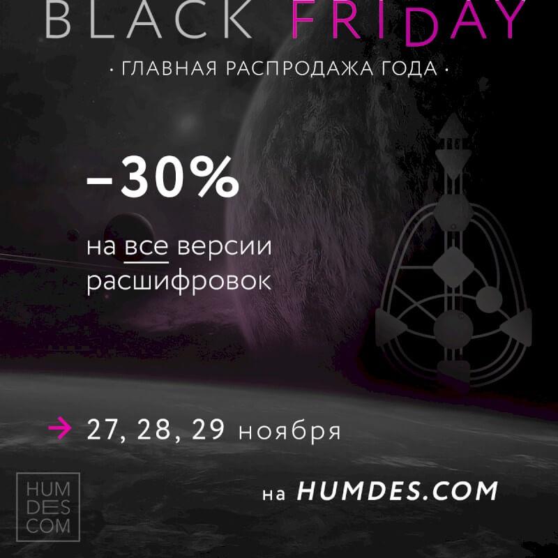 Black Friday 2020: Скидка 30% на все виды расшифровок