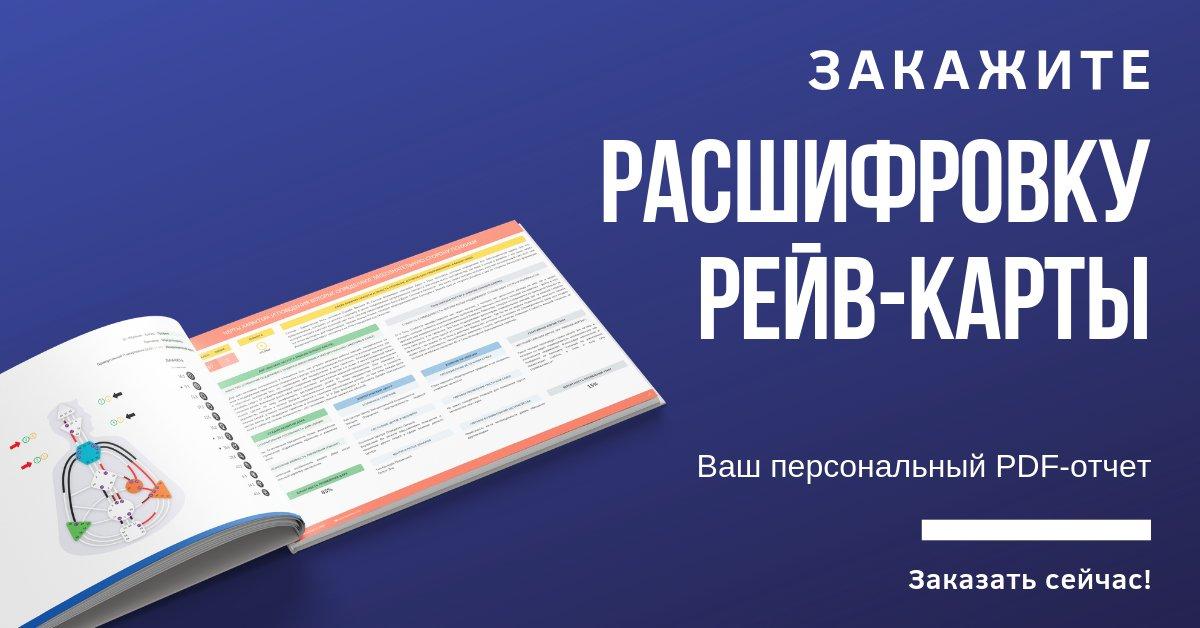 Заказать персональный отчет с расшифровкой рейв-карты