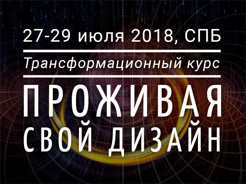 Курс «Проживая Свой Дизайн» 27-29 июля 2018, Санкт-Петербург