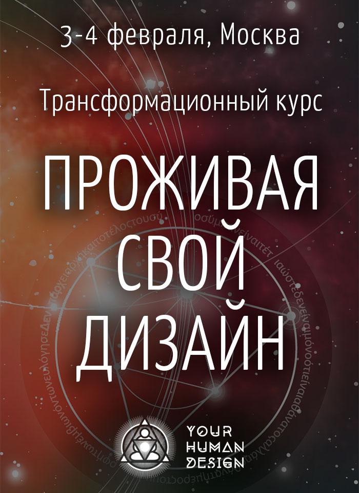 Курс «Проживая Свой Дизайн» 3-4 февраля, Москва