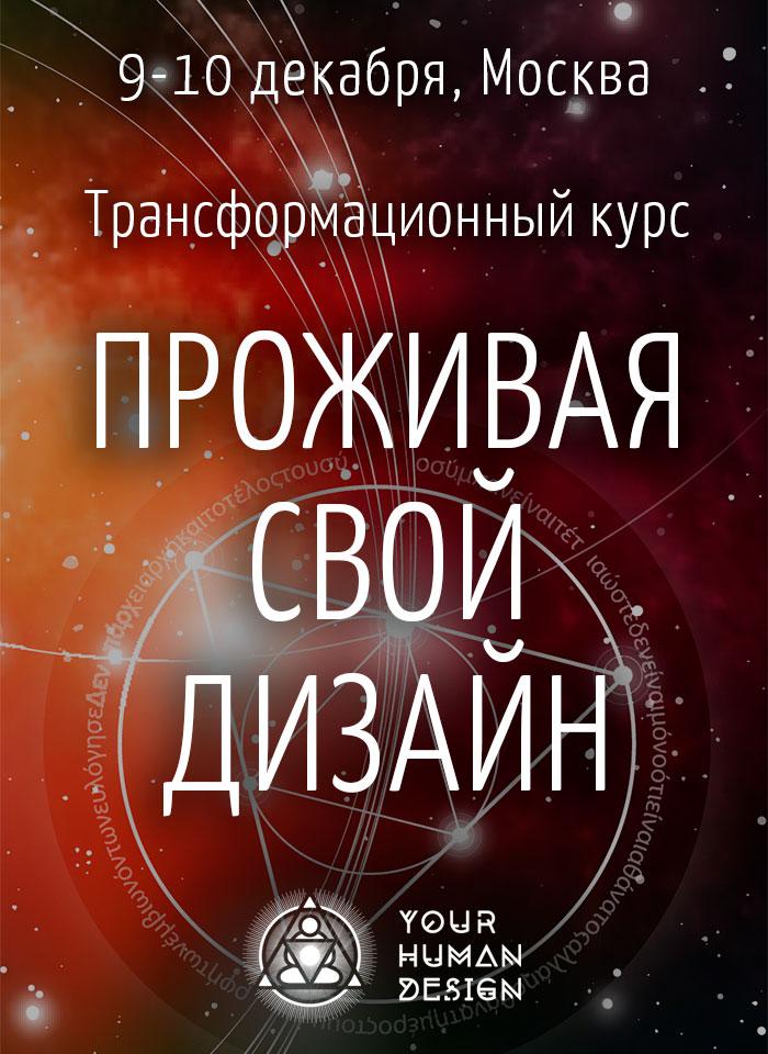 Курс «Проживая Свой Дизайн» 9-10 декабря, Москва