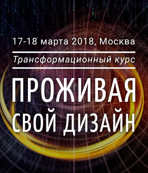 Курс «Проживая Свой Дизайн» 17-18 марта 2018, Москва